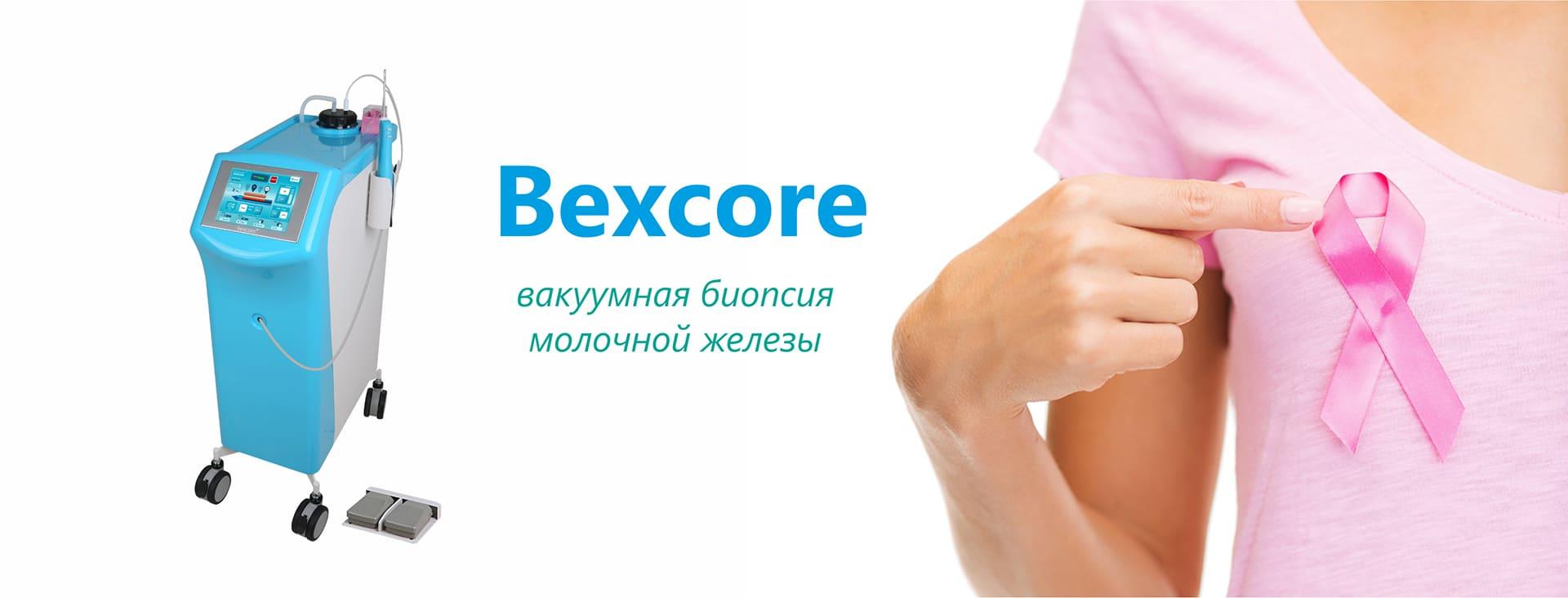 вакуумная биопсия молочной железы аппарат